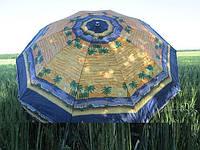Торговый зонт круглый, диаметр 2,5 м, с серебряным напылением, с наклоном, цветной.