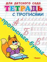 Для детского сада. Тетрадь с прописями. Прописные буквы