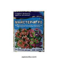 Удобрение Мастер для цветущих растений, 25г