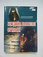 Святитель Василий Епископ Кинешемский. Беседы на Евангелие от Марка.