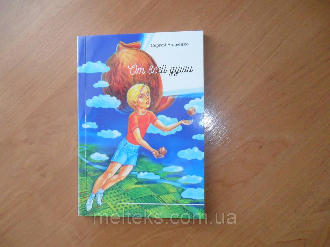 От всей души (книга Сергея Авдеенко)