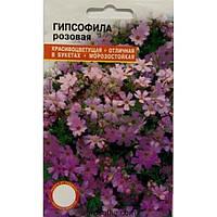 Гипсофила розовая (0,5г.)