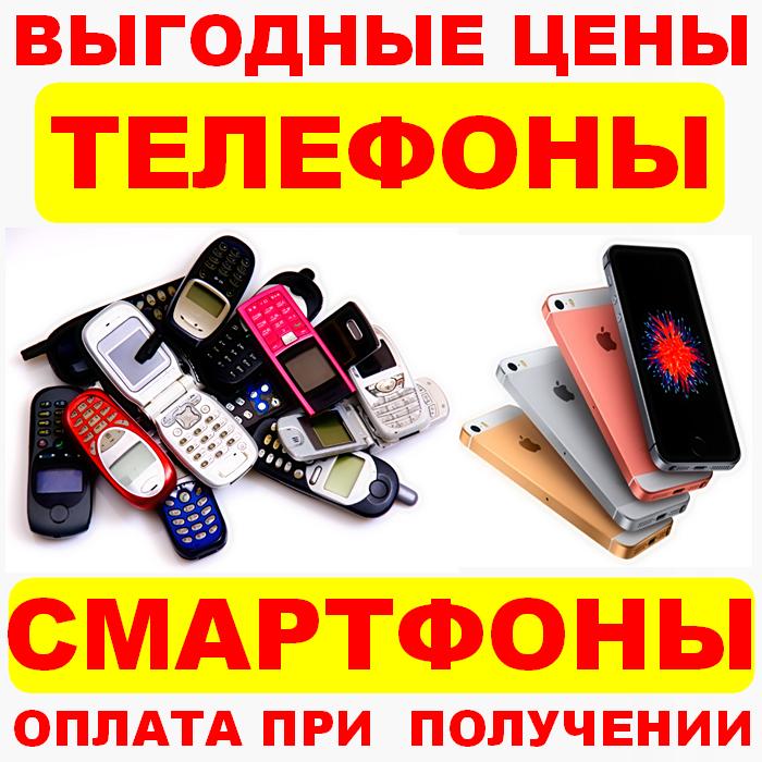 каталог бюджетных телефонов цены