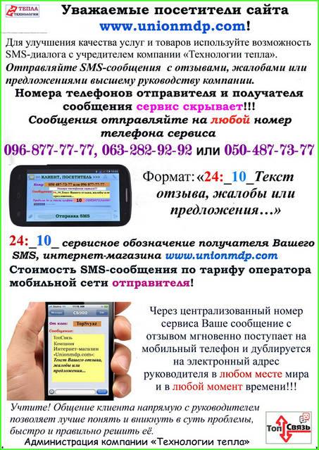 Разработан удобный, доступный по простоте применения и стоимости способ подачи «Отзывов, жалоб и предложений» в СМС-сообщениях. По сути, сервис является мобильной, электронной книгой «Жалоб и предложений».
