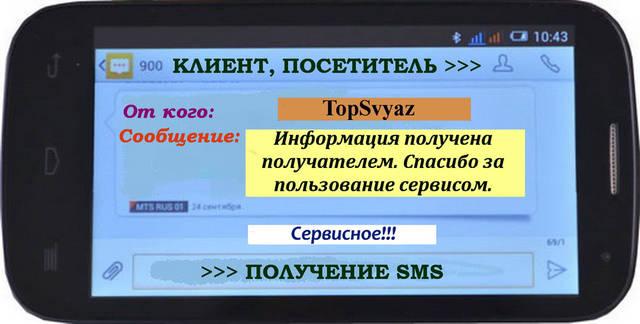 Автоответчик сервиса отправляет клиенту ответное СМС, после того как от него приходит сообщение руководству. При этом клиенту не нужно никуда идти, включать Интернет, просить жалобную книгу и т.д.