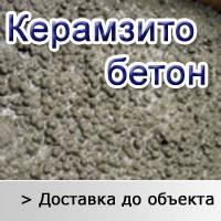 Керамзитобетон B5 П3 (м75)  D- 1700