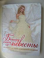 """""""Большая книга невесты. Необычные идеи для вашей свадьбы"""""""