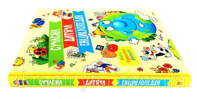 Сучасна дитяча енциклопедія, Махаон-Україна