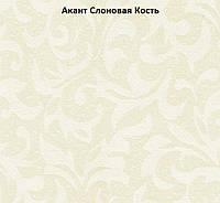 Готовые рулонные шторы Классические Акант Слоновая кость