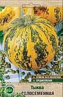 Тыква Голосемянная (20 г.)  (в упаковке 10 шт)