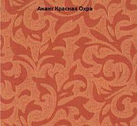 Готовые рулонные шторы Классические Акант Красная охра