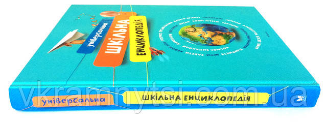 Універсальна шкільна енциклопедія, Махаон-Україна