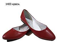 Балетки женские натуральная кожа красные  (1403)