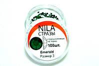 Nila Стразы Emerald - р 3 (100 шт)