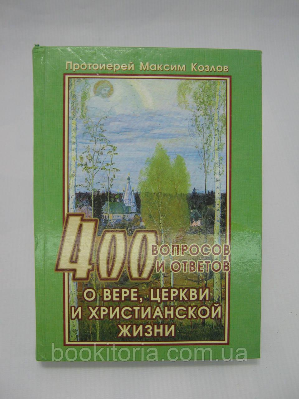 Протоиерей Максим Козлов. 400 вопросов и ответов о вере, церкви и христианской жизни (б/у).