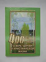 Протоиерей Максим Козлов. 400 вопросов и ответов о вере, церкви и христианской жизни (б/у)., фото 1