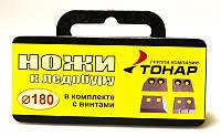 Ножи на ледобур ЛР-180Д, доставка во все регионы Украины