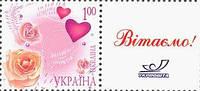 Собственная марка, День святого Валентина