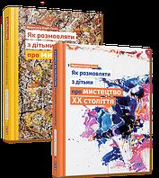 Комплект книг «Як розмовляти з дітьми про мистецтво»