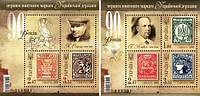 90-летие первым украинским маркам, блок из 2м и 2 купонов;
