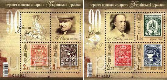 90-летие первым украинским маркам, блок из 3м и купона