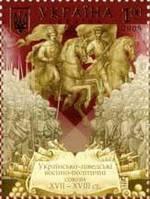 Украинско-шведские военно-политические союзы XVII-XVIII вв,