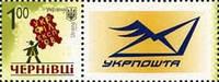 Собственная марка, Украинская филателистическая выставка в Черновцах,