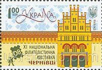 Украинская филателистическая выставка в Черновцах