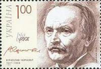 Политик В.Черновил,
