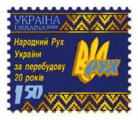 """Украинская политическая партия """"Рух"""