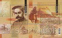 Писатель и художник Тарас Шевченко блок