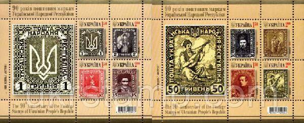 90-летие первым маркам Украинской Народной Республики,  2 блока