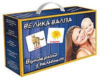 """ЛАМІНАЦІЯ Подарочный набор """"ВЕЛИКА  валіза"""" на украинском языке (20 больших наборов+книга о методике) УКР"""