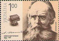 Филолог-славист А.Потебня