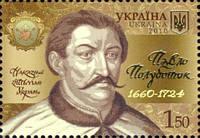 Гетман П.Полуботок