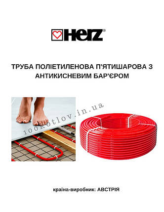 Труба для теплого пола HERZ PE-RT красная, 16х2.0 с кислородным барьером, фото 2