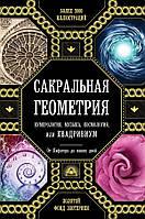 Сакральная геометрия. Нумерология, музыка, космология или Квадривиум. От Пифагора до наших дней