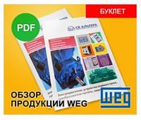 Каталог по электродвигателям и продукции WEG. Для механиков и инженеров по автоматизации.