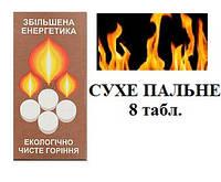 Сухое горючее (8 табл.)