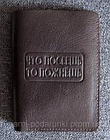 Бумажник кожаный Что посеешь то пожнешь, фото 1