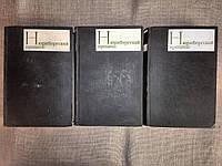 Нюрнбергский процесс. Сборник материалов в 3 томах (комплект)