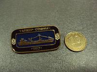 Флот танкер софия №2046