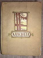 Калевала (карело-финский народный эпос)