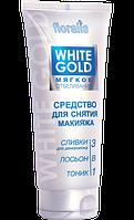 Средство для снятия макияжа 3в1 «Мягкое отбеливание» White Gold