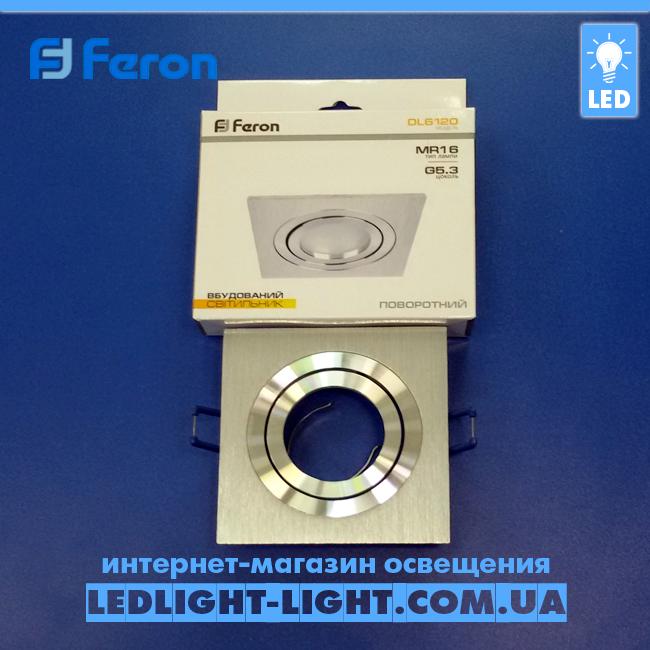 Врізний точковий світильник Feron DL 6120 поворотний алюміній mr 16