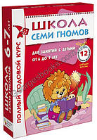 Школа Семи Гномов 6-7 лет. Полный годовой курс (12 книг)