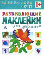 Книга Счет. Развивающие наклейки для малышей