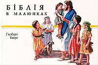 Біблія дитяча в малюнках (уценка, излом обложки на лицевой стороне)