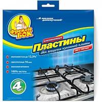 Пластины для защиты плиты 4шт