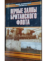Первые залпы британского флота. Смит П.Ч., Пулман К., Дивайн А.Д.
